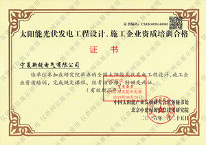 Certificate of Enterprise Qualification for Solar Energy Photovoltaic Power Generation Engineering Design and Construction