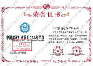 Certificate of Credit Grade in China Construction Industry