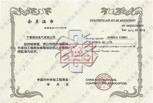 Member of China International Contractors Association