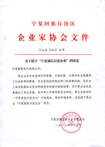Certificate of Good Faith Demonstration Enterprise