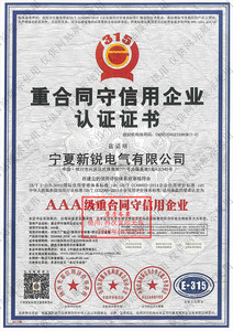 Certificate of Trustworthy Enterprise