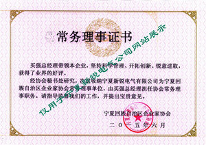 Executive Director's Certificate of Ningxia  Entrepreneurs Association